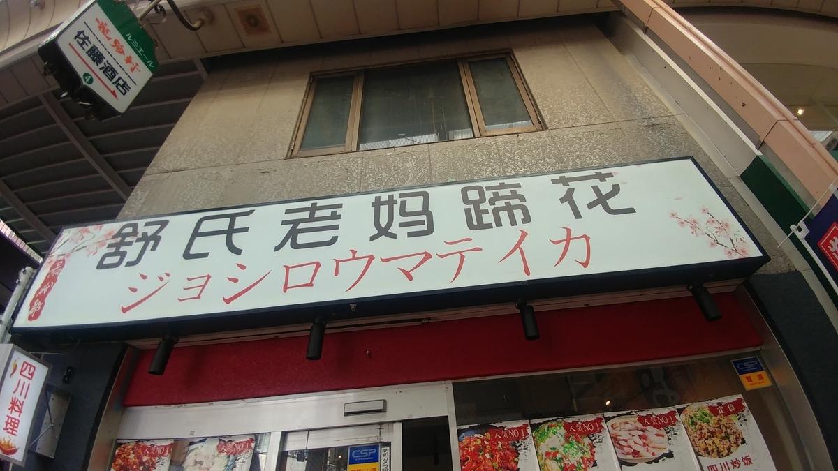 f:id:kuishinbo-ojisan:20191118144811j:plain