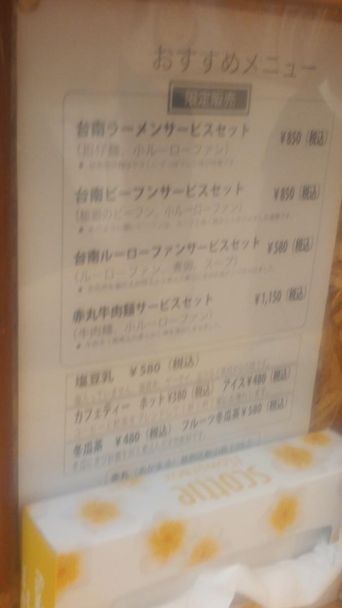 f:id:kuishinbo-ojisan:20191129150424j:plain