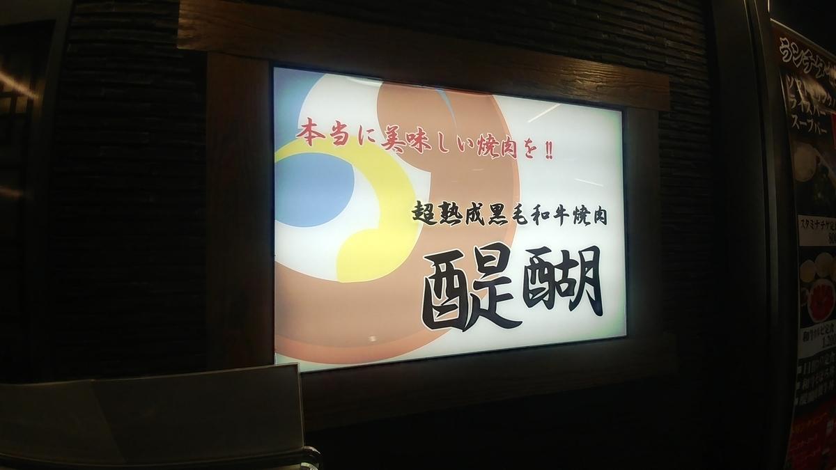 f:id:kuishinbo-ojisan:20191219162320j:plain