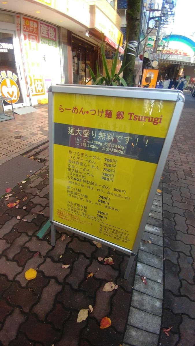 f:id:kuishinbo-ojisan:20191223130654j:plain