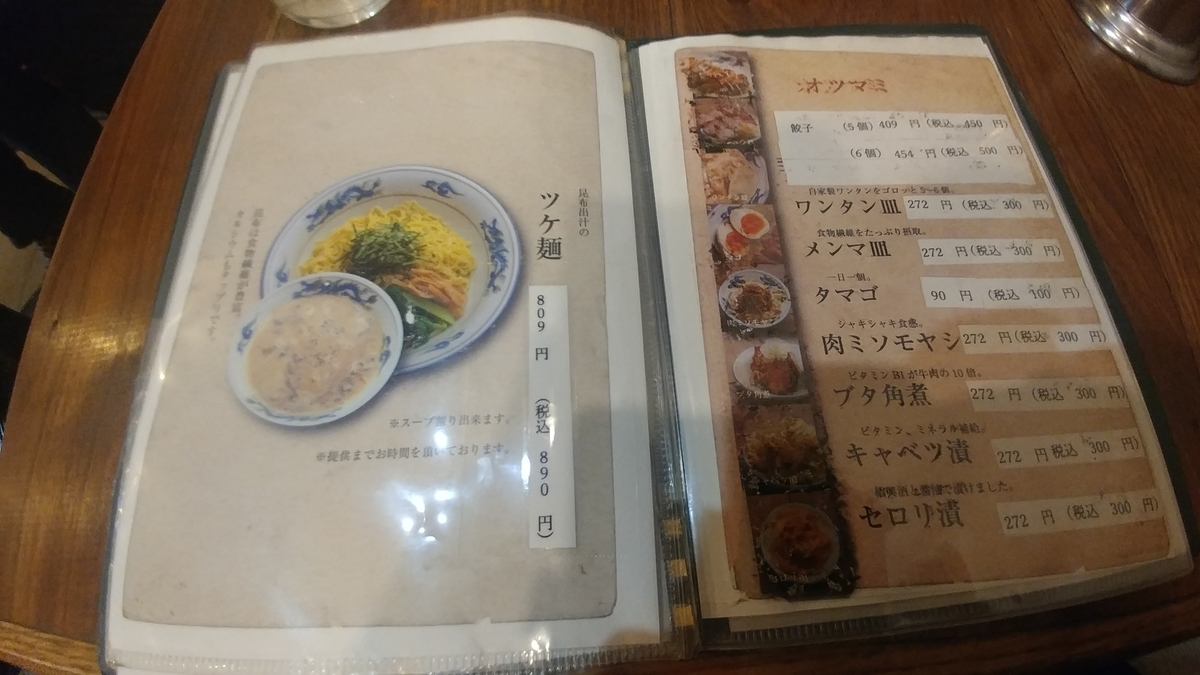 f:id:kuishinbo-ojisan:20200114215026j:plain
