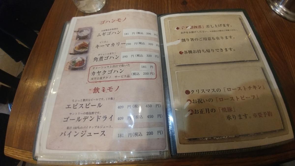 f:id:kuishinbo-ojisan:20200114215033j:plain