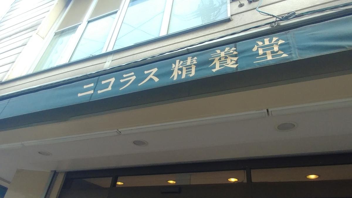 f:id:kuishinbo-ojisan:20200114215135j:plain