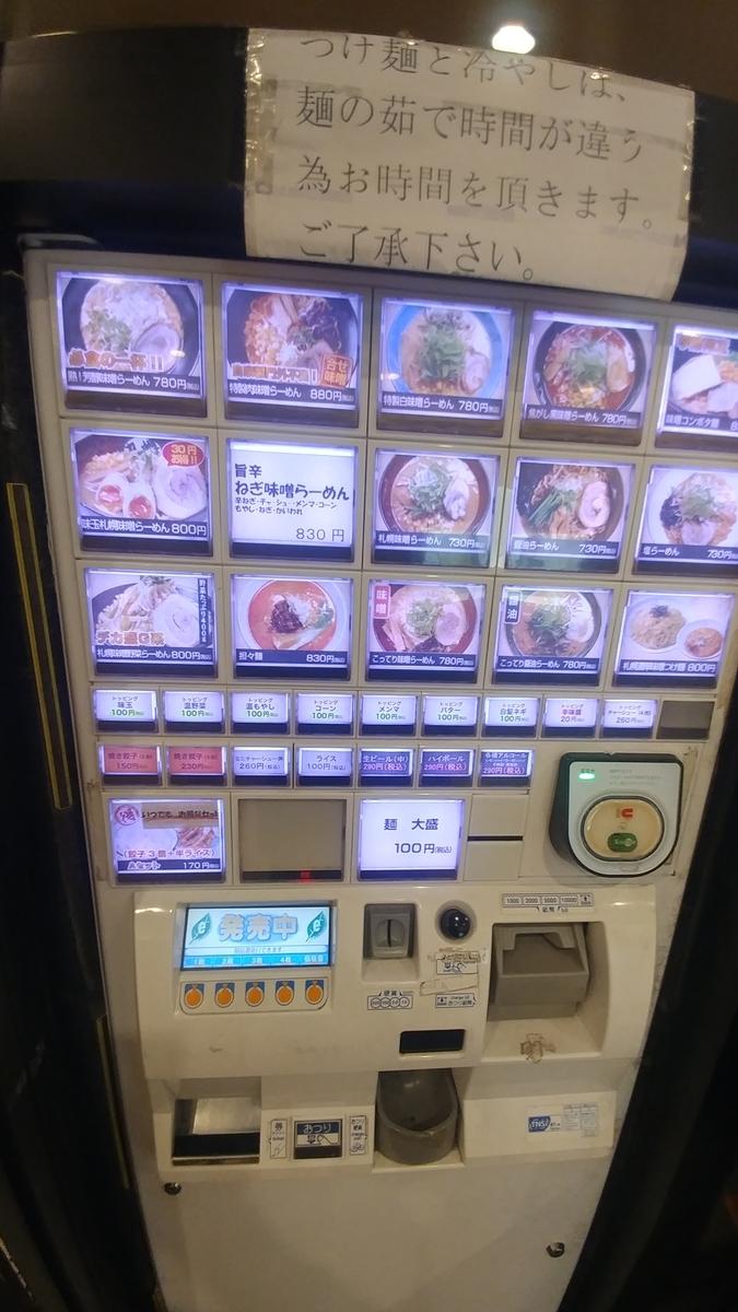 f:id:kuishinbo-ojisan:20200115124747j:plain