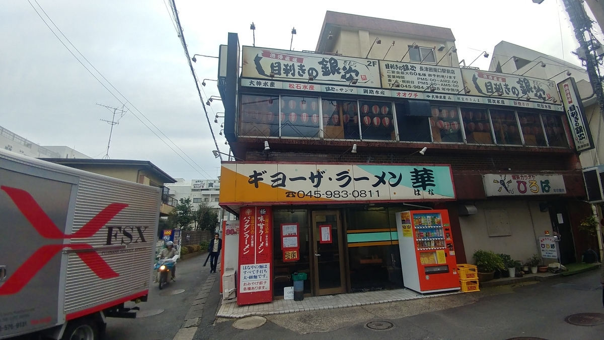 f:id:kuishinbo-ojisan:20200117175253j:plain
