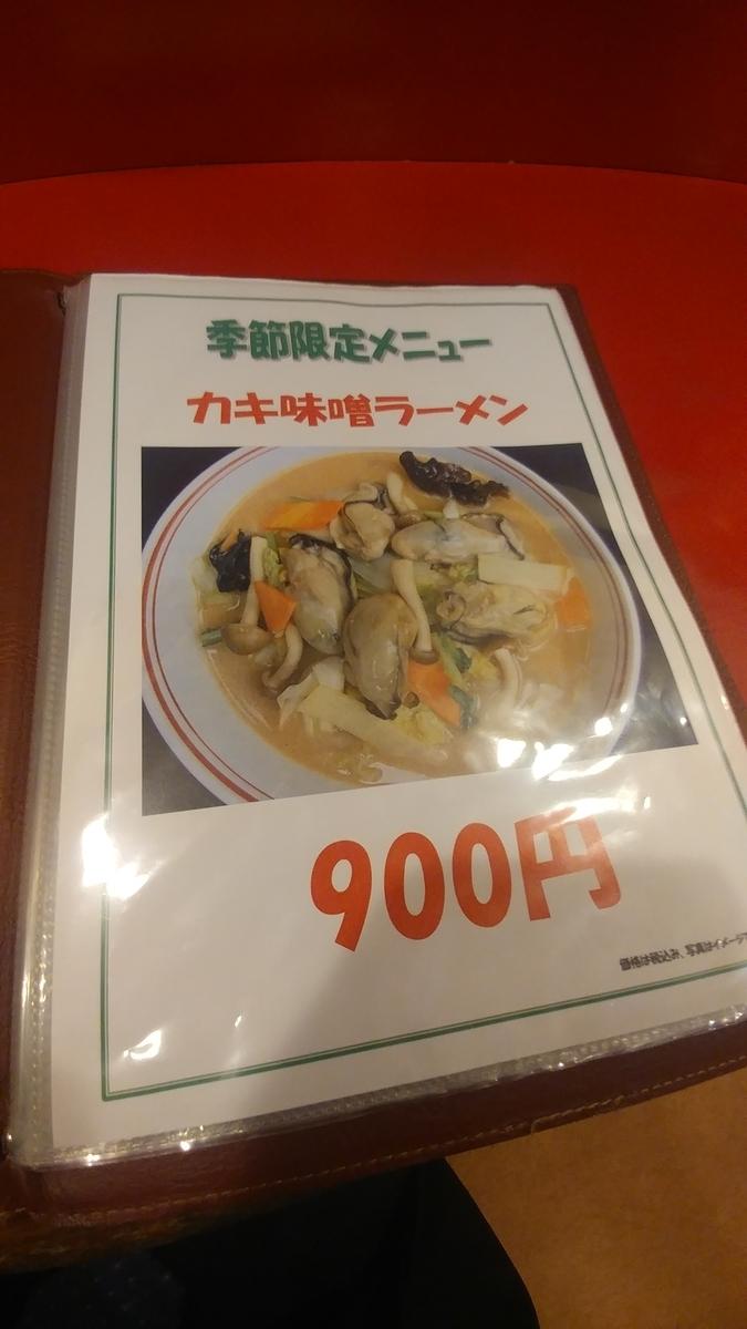 f:id:kuishinbo-ojisan:20200122135233j:plain