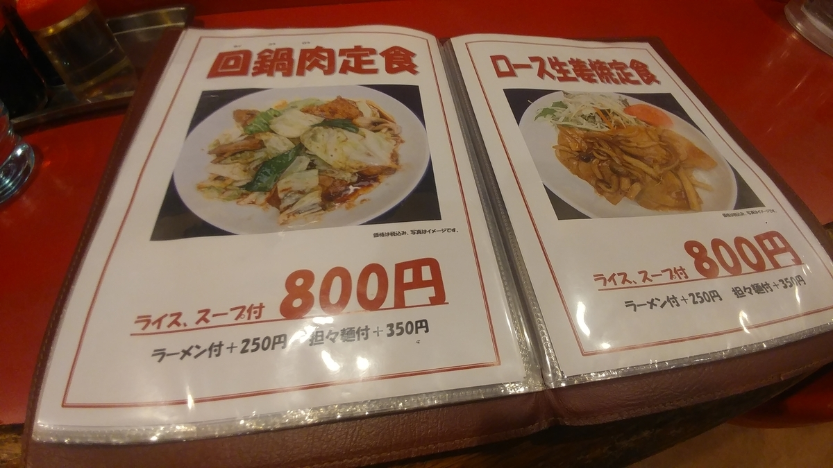 f:id:kuishinbo-ojisan:20200122135805j:plain