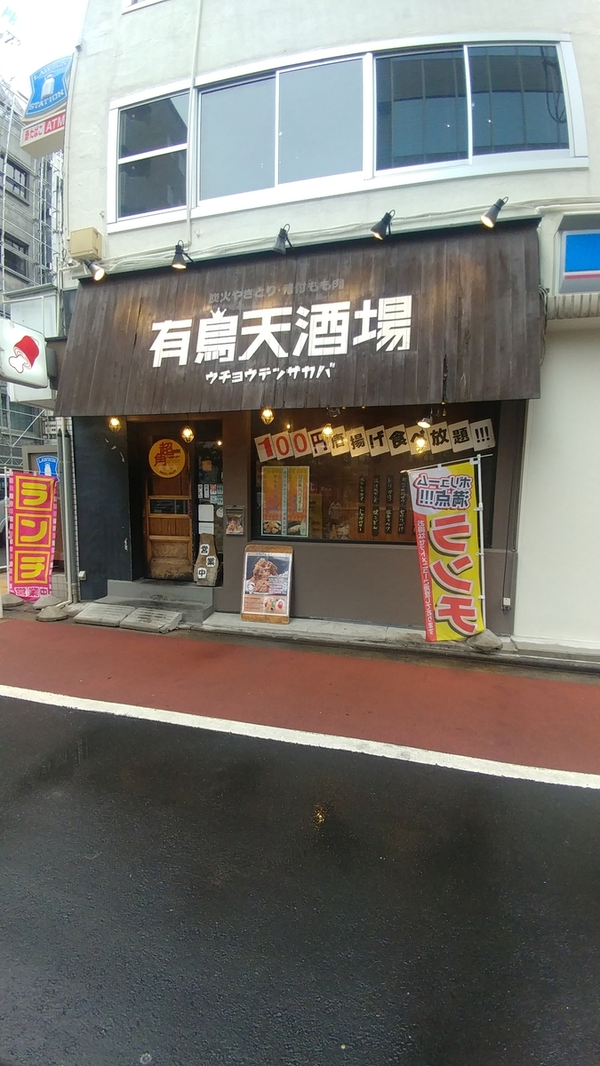 f:id:kuishinbo-ojisan:20200123195826j:plain