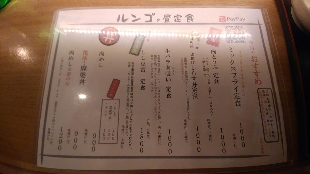 f:id:kuishinbo-ojisan:20200128130831j:plain