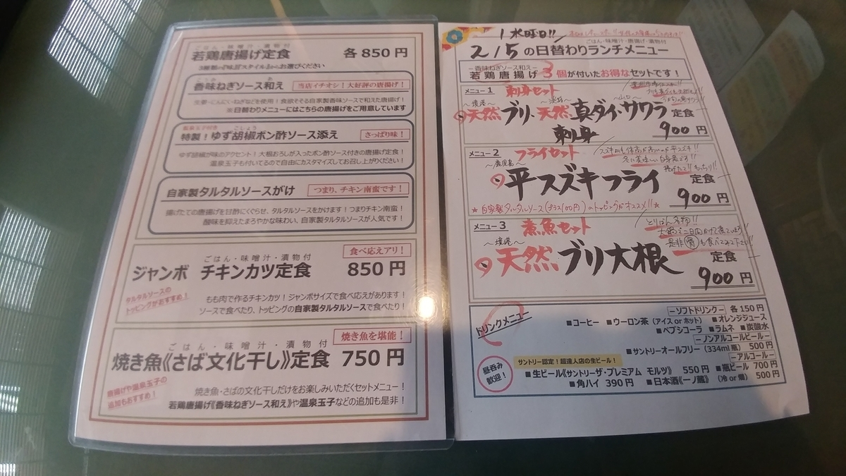 f:id:kuishinbo-ojisan:20200205135032j:plain