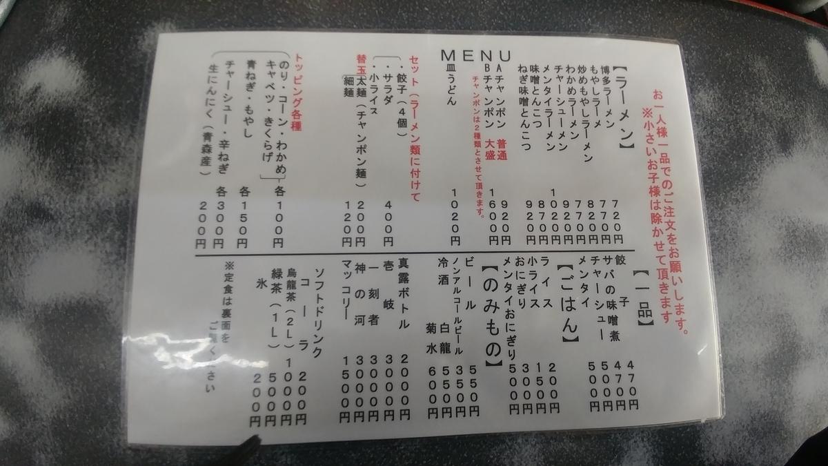 f:id:kuishinbo-ojisan:20200206133049j:plain