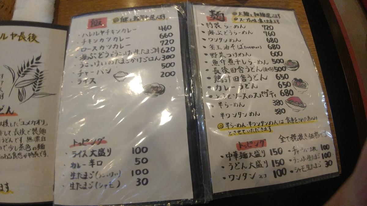 f:id:kuishinbo-ojisan:20200211123523j:plain