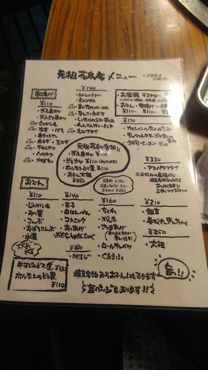f:id:kuishinbo-ojisan:20200225230830j:plain
