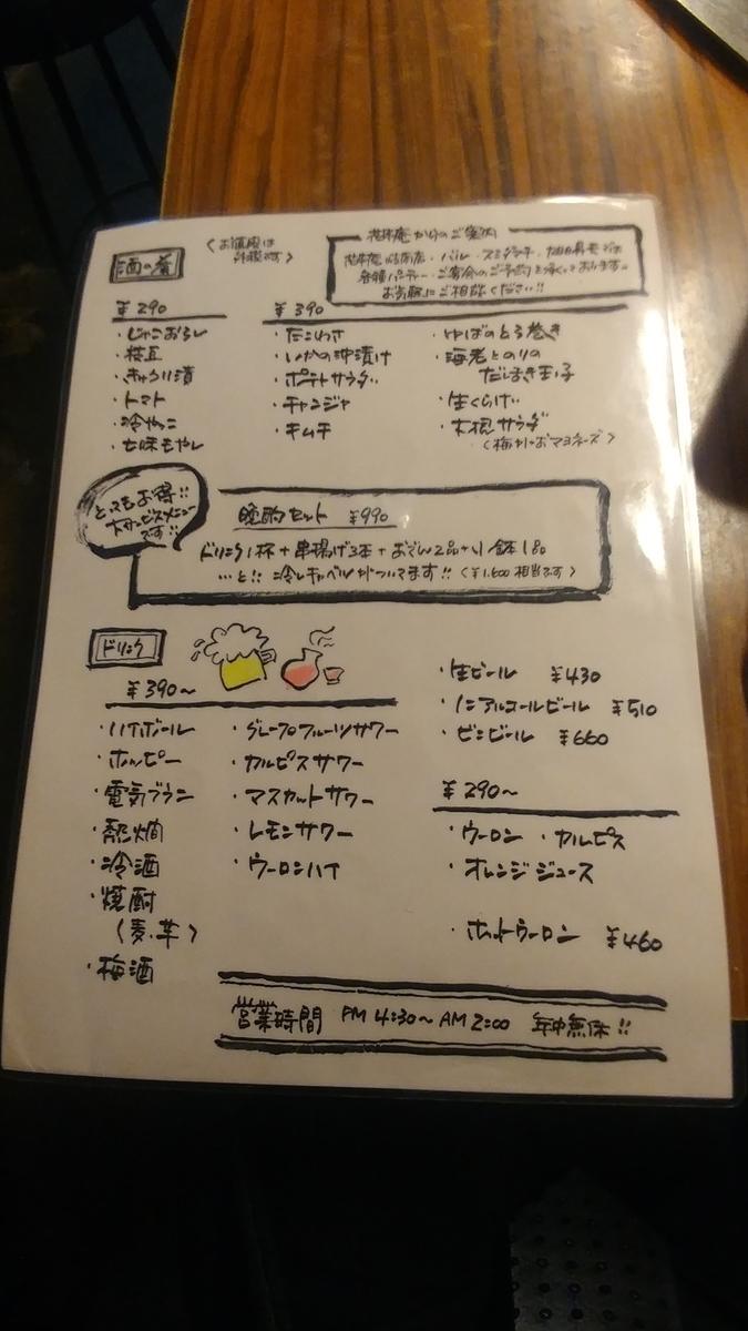 f:id:kuishinbo-ojisan:20200225230922j:plain