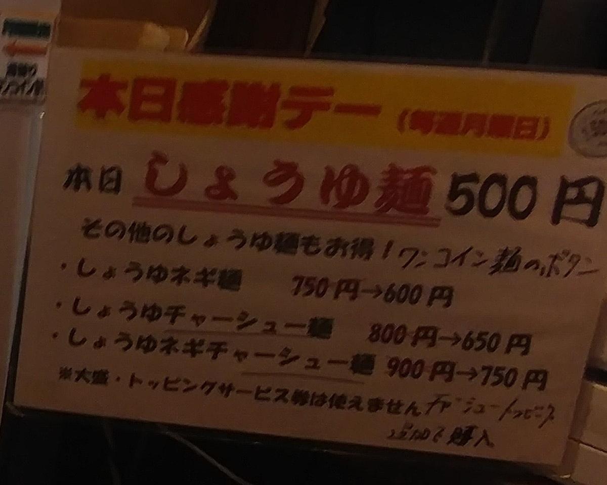 f:id:kuishinbo-ojisan:20200225231041j:plain