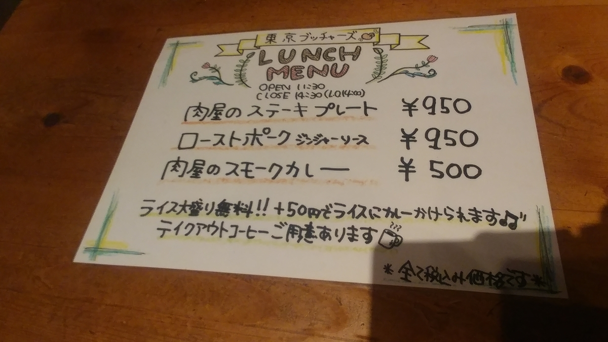 f:id:kuishinbo-ojisan:20200303125945j:plain