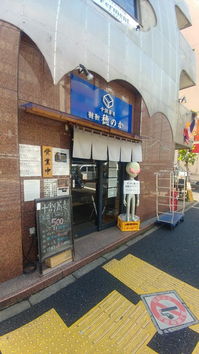 f:id:kuishinbo-ojisan:20200323131313j:plain