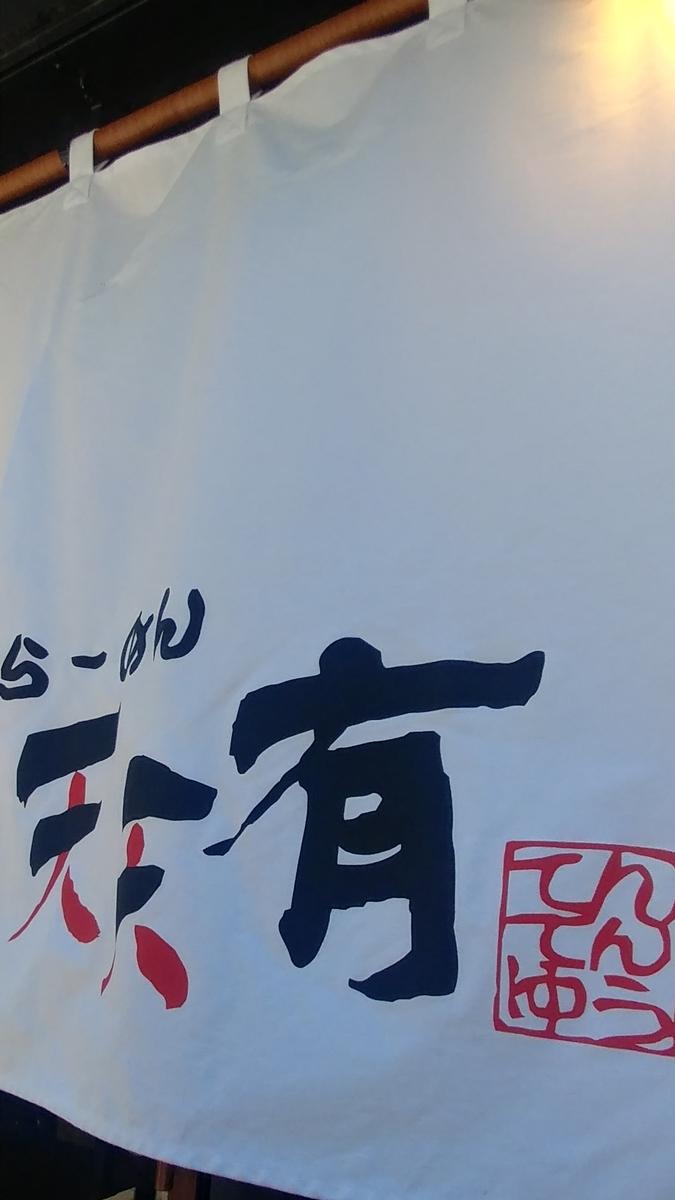 f:id:kuishinbo-ojisan:20200324121705j:plain