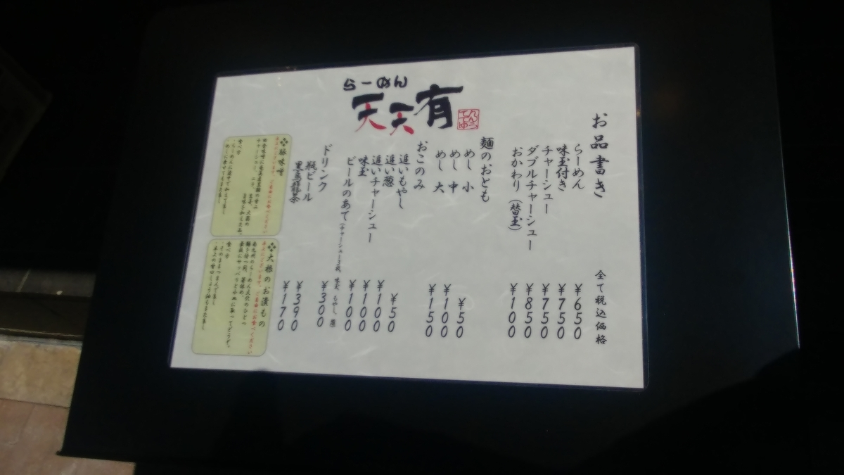 f:id:kuishinbo-ojisan:20200324121715j:plain