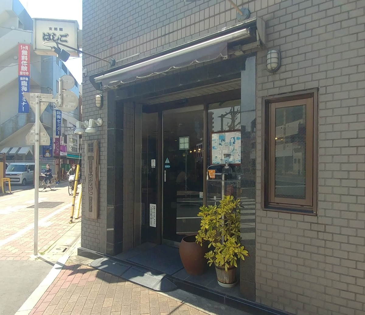 f:id:kuishinbo-ojisan:20200410135302j:plain