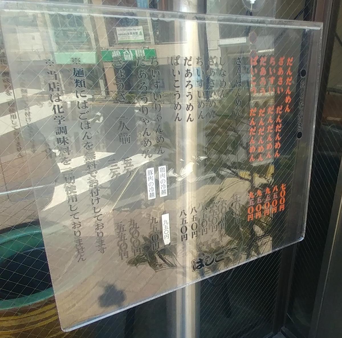 f:id:kuishinbo-ojisan:20200410135312j:plain