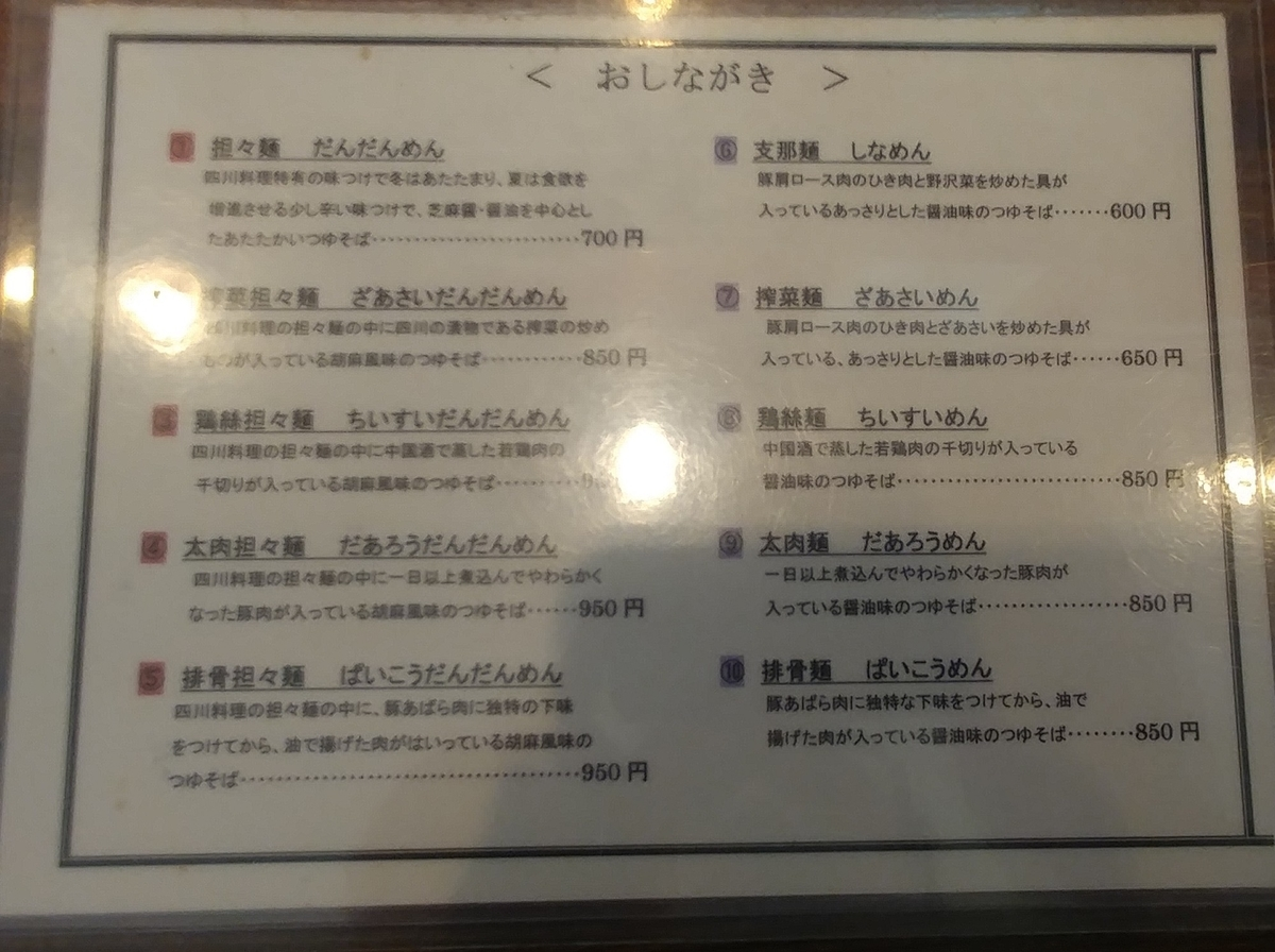 f:id:kuishinbo-ojisan:20200410135315j:plain