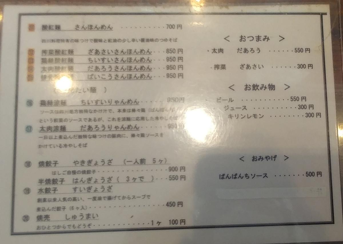 f:id:kuishinbo-ojisan:20200410135320j:plain