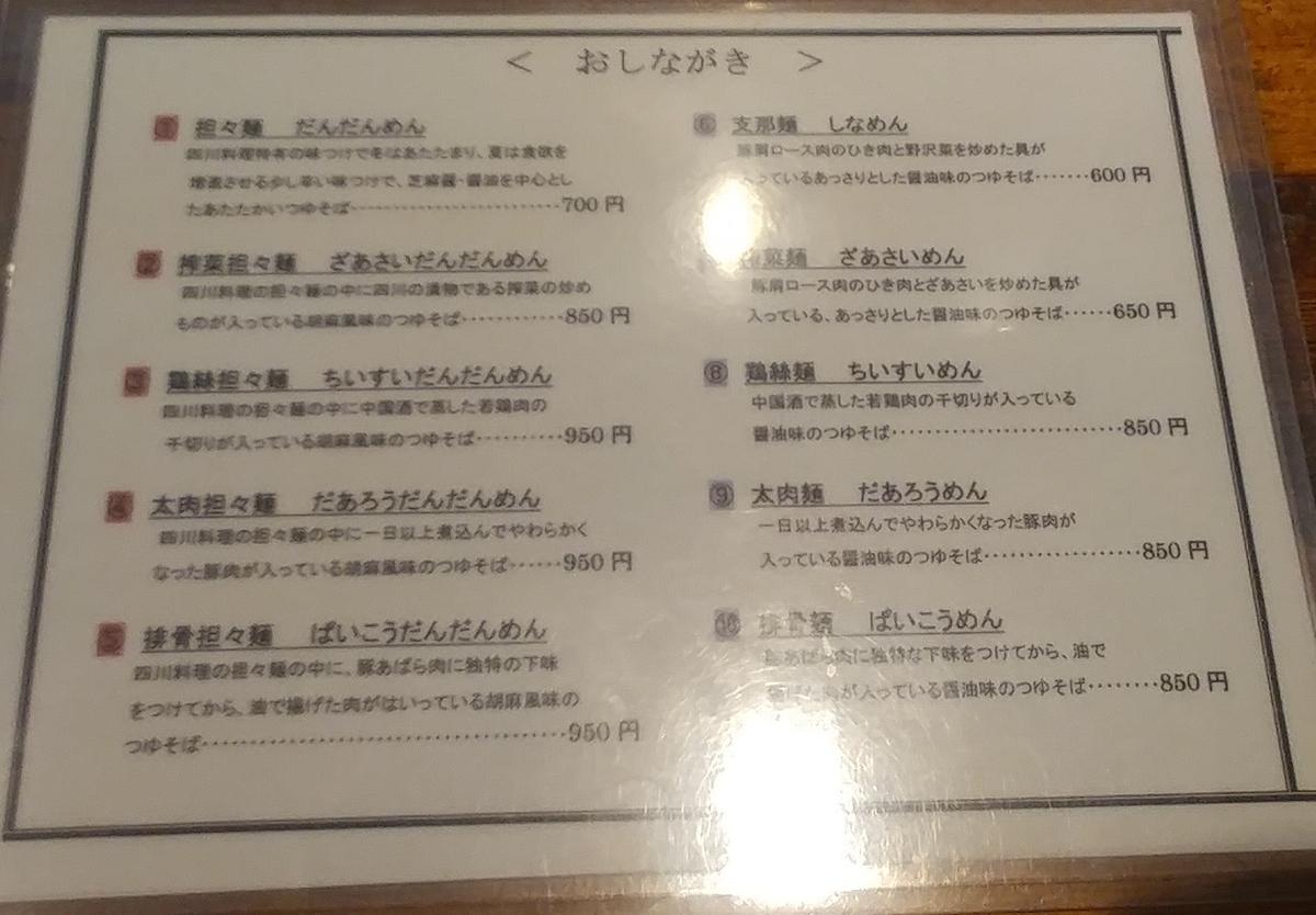 f:id:kuishinbo-ojisan:20200422144325j:plain