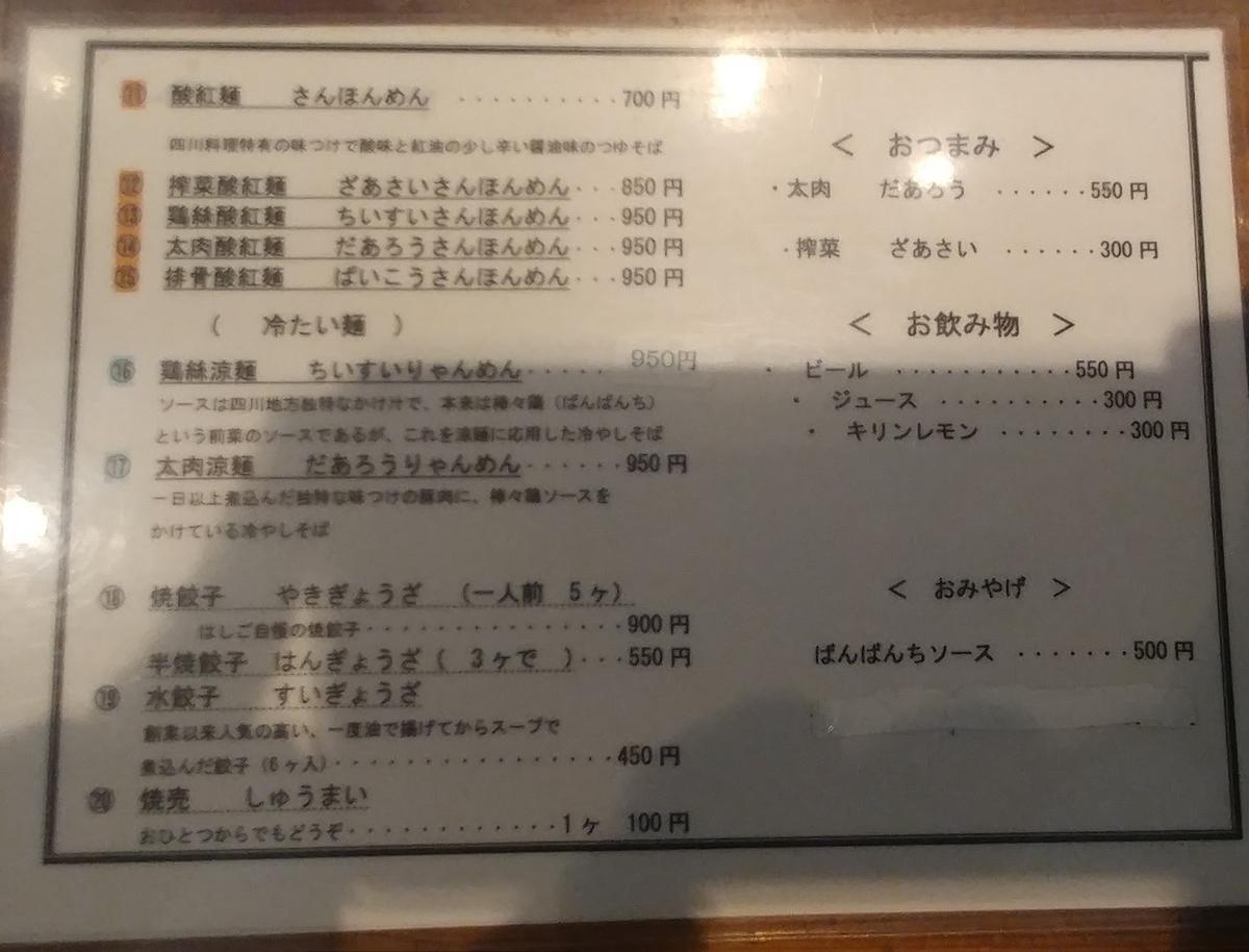 f:id:kuishinbo-ojisan:20200422144331j:plain