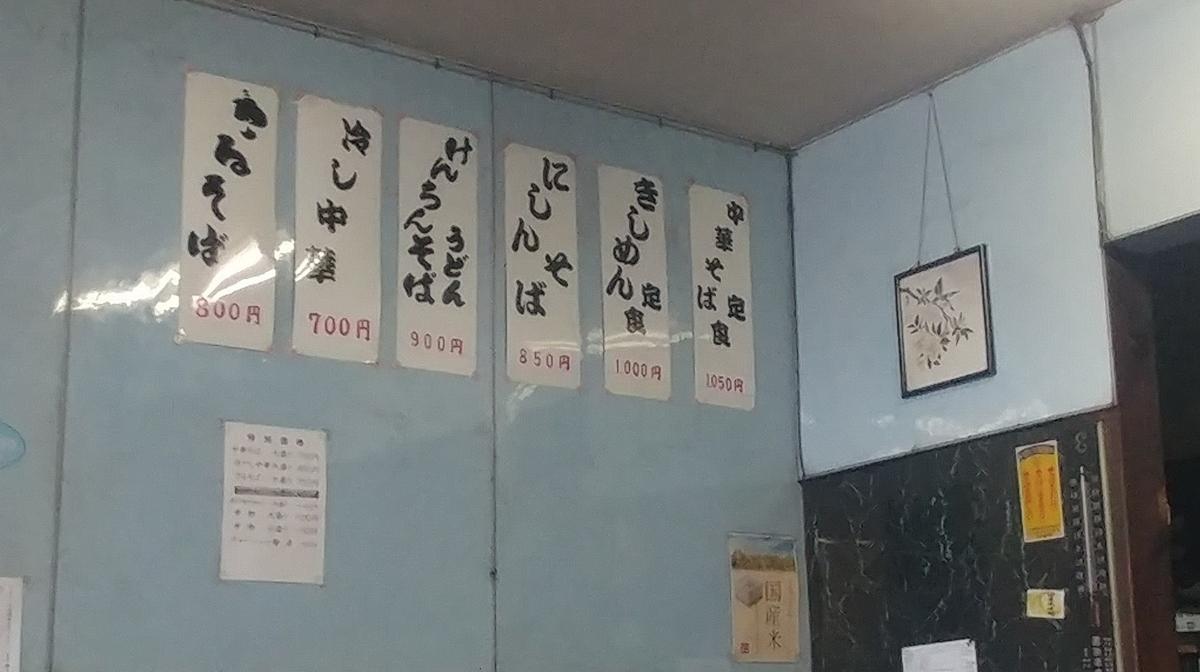 f:id:kuishinbo-ojisan:20200513133547j:plain