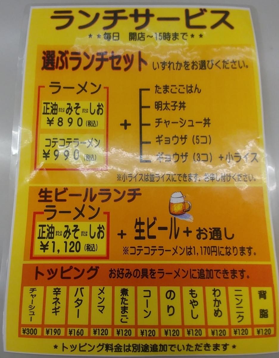 f:id:kuishinbo-ojisan:20200520215826j:plain
