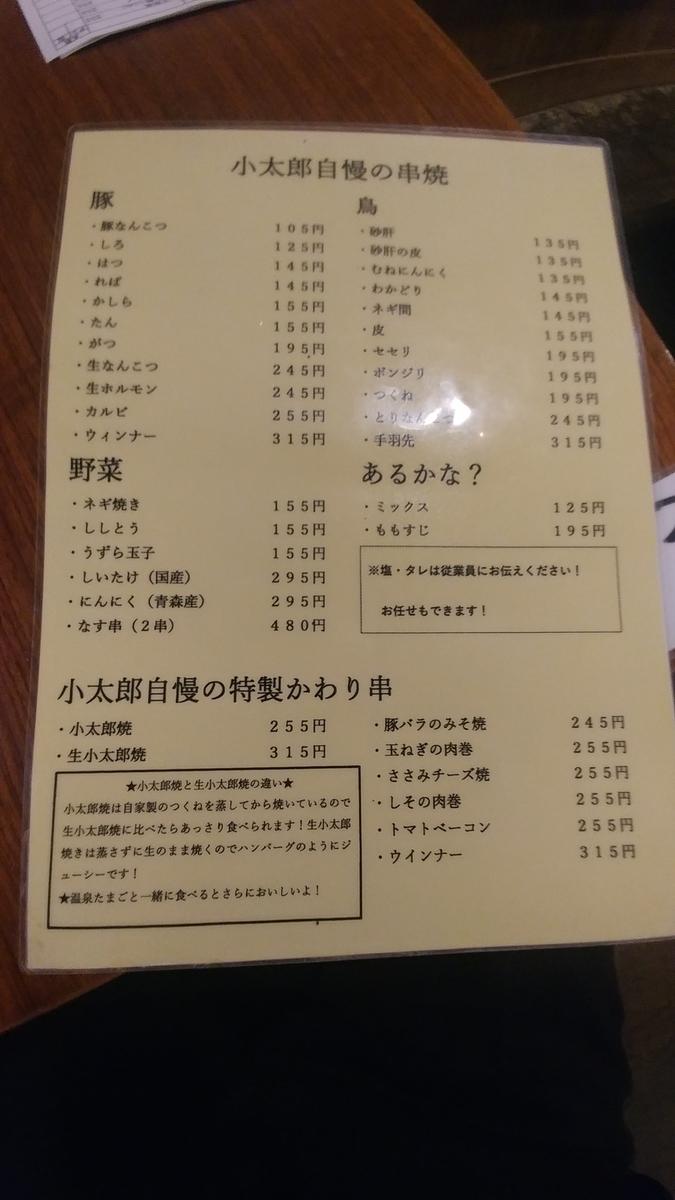 f:id:kuishinbo-ojisan:20200529211017j:plain