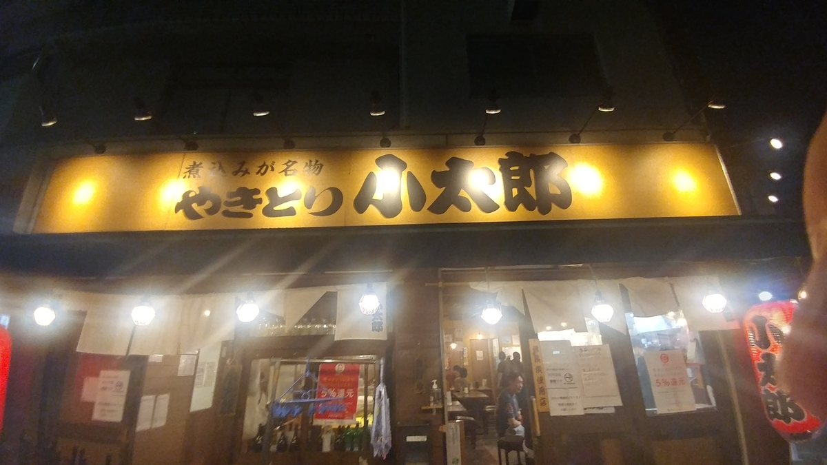 f:id:kuishinbo-ojisan:20200610175732j:plain