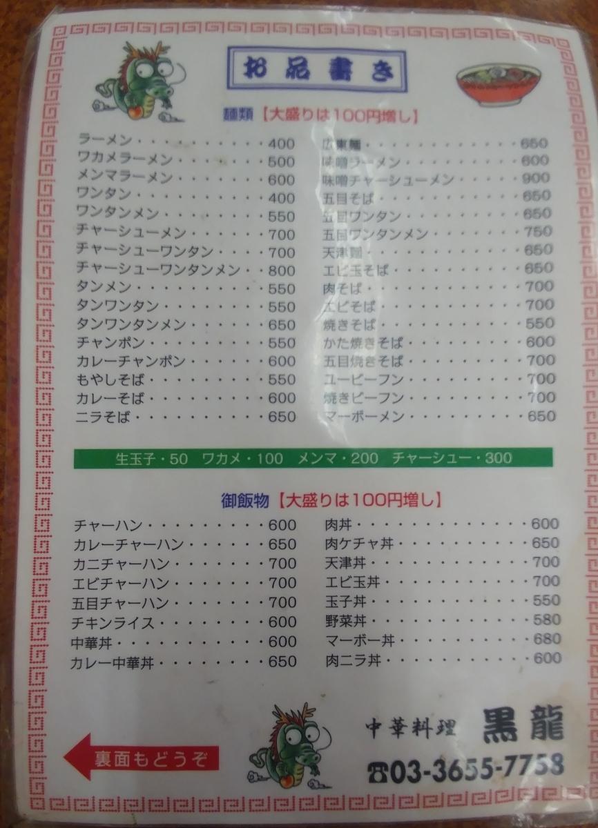 f:id:kuishinbo-ojisan:20200611134711j:plain