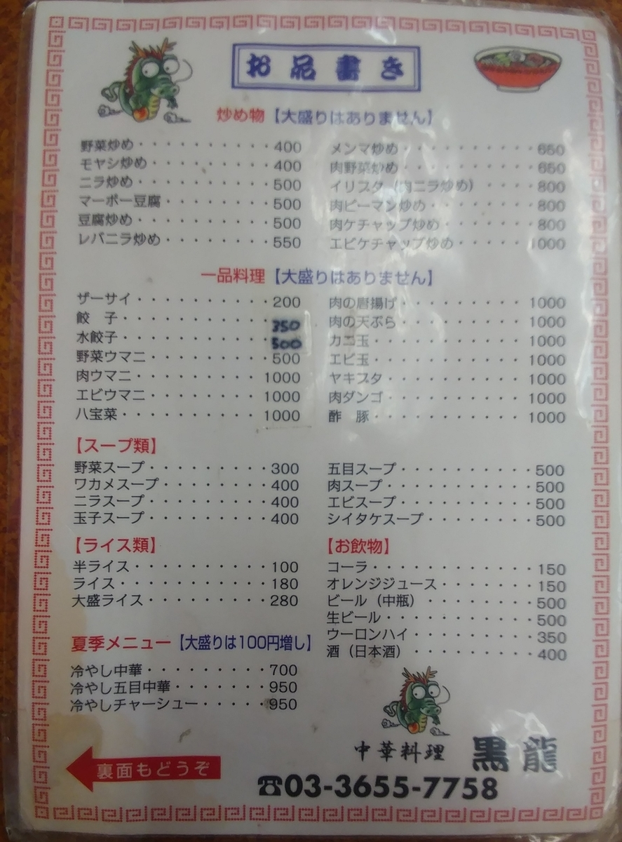 f:id:kuishinbo-ojisan:20200611134719j:plain