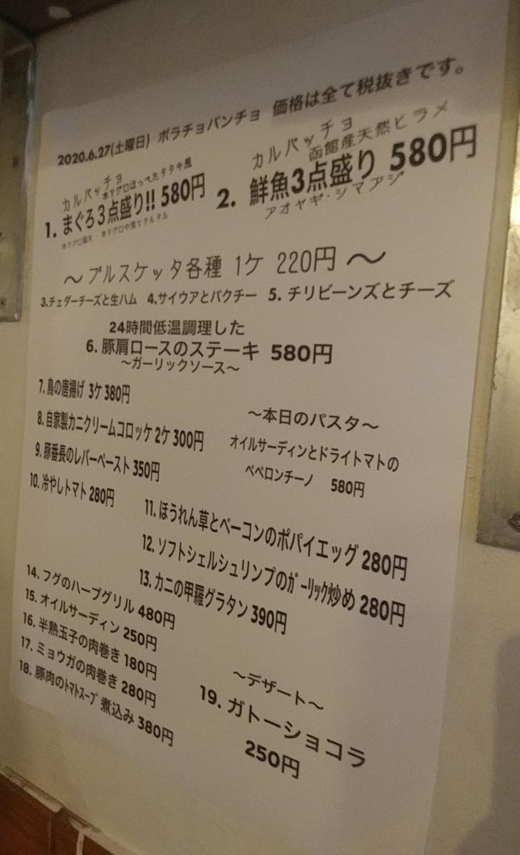 f:id:kuishinbo-ojisan:20200627231500j:plain