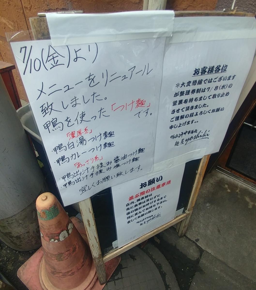 f:id:kuishinbo-ojisan:20200710131723j:plain