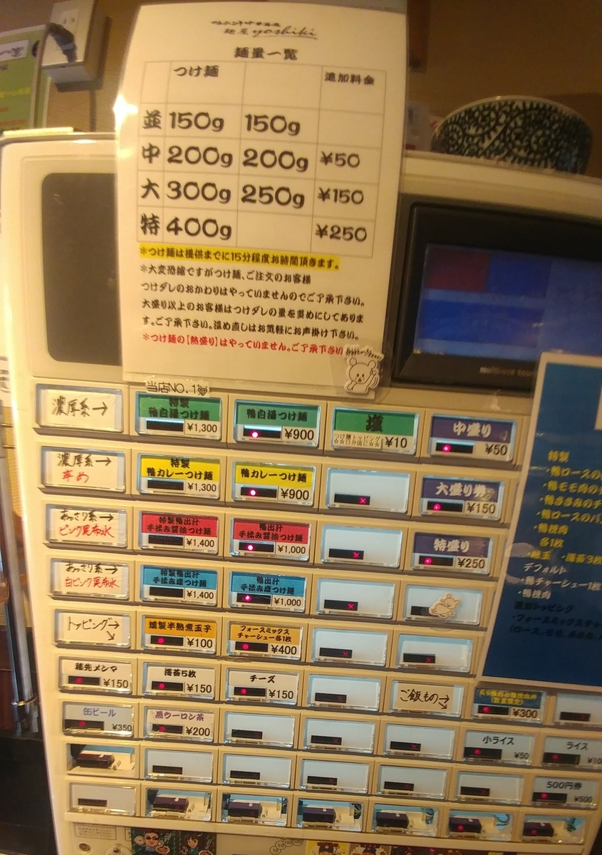 f:id:kuishinbo-ojisan:20200710131736j:plain