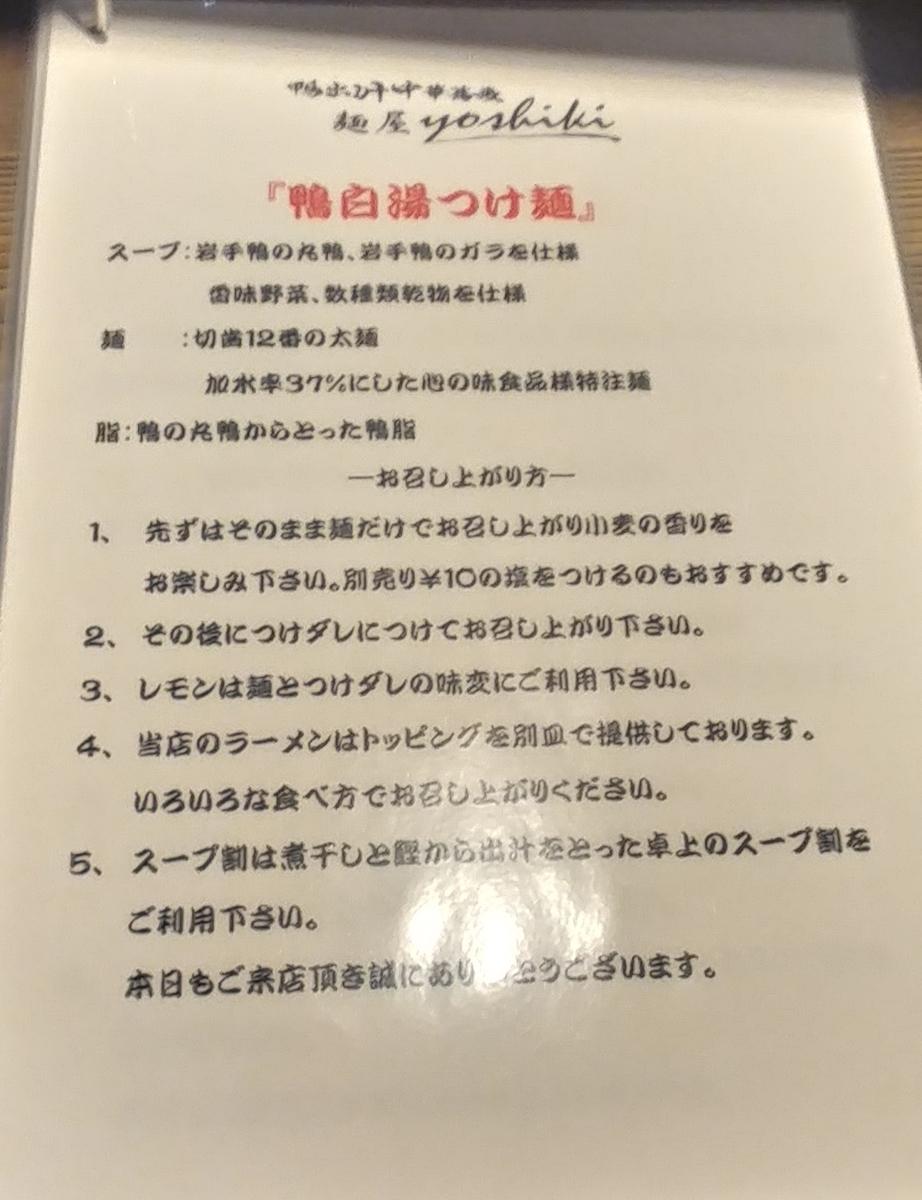 f:id:kuishinbo-ojisan:20200710131747j:plain