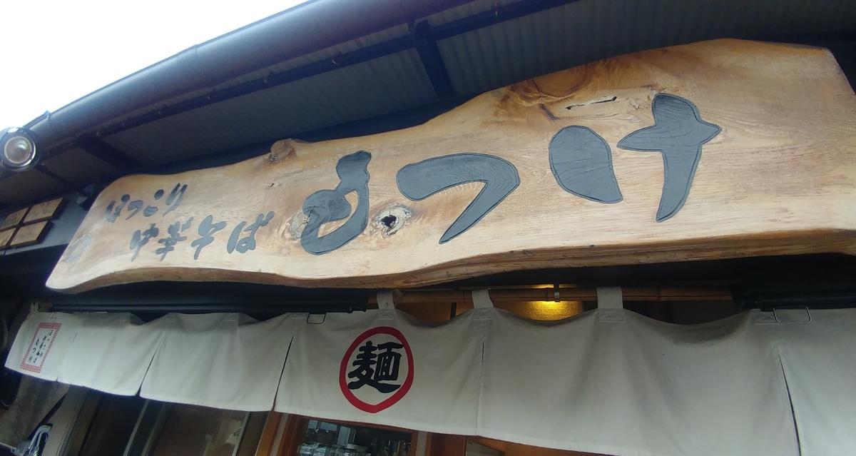 f:id:kuishinbo-ojisan:20200717113850j:plain