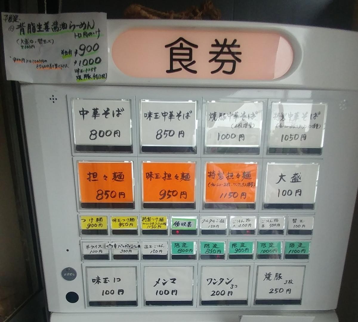 f:id:kuishinbo-ojisan:20200717113912j:plain