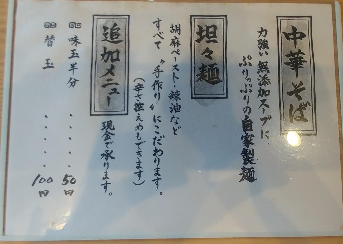 f:id:kuishinbo-ojisan:20200717125544j:plain