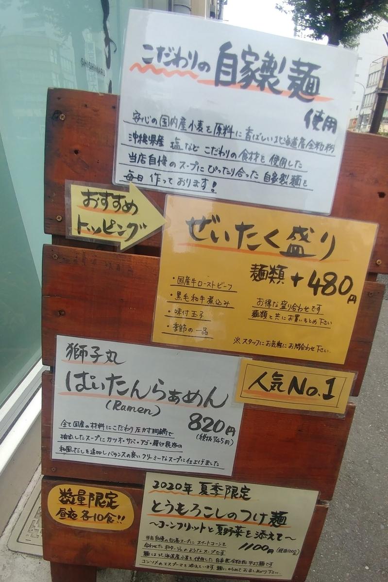 f:id:kuishinbo-ojisan:20200803112637j:plain