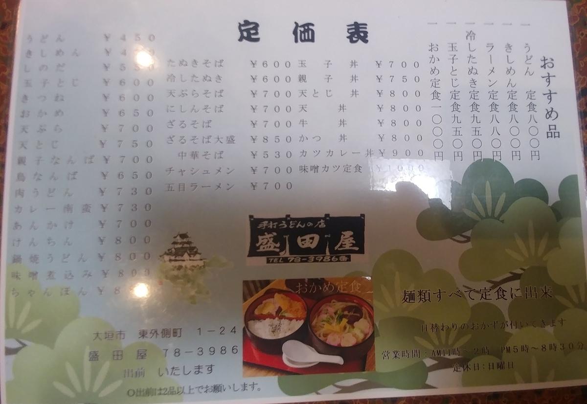 f:id:kuishinbo-ojisan:20200805173456j:plain