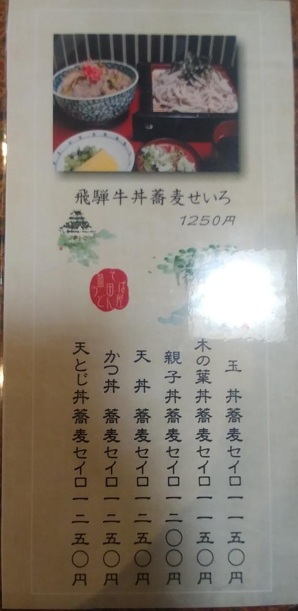 f:id:kuishinbo-ojisan:20200805173512j:plain