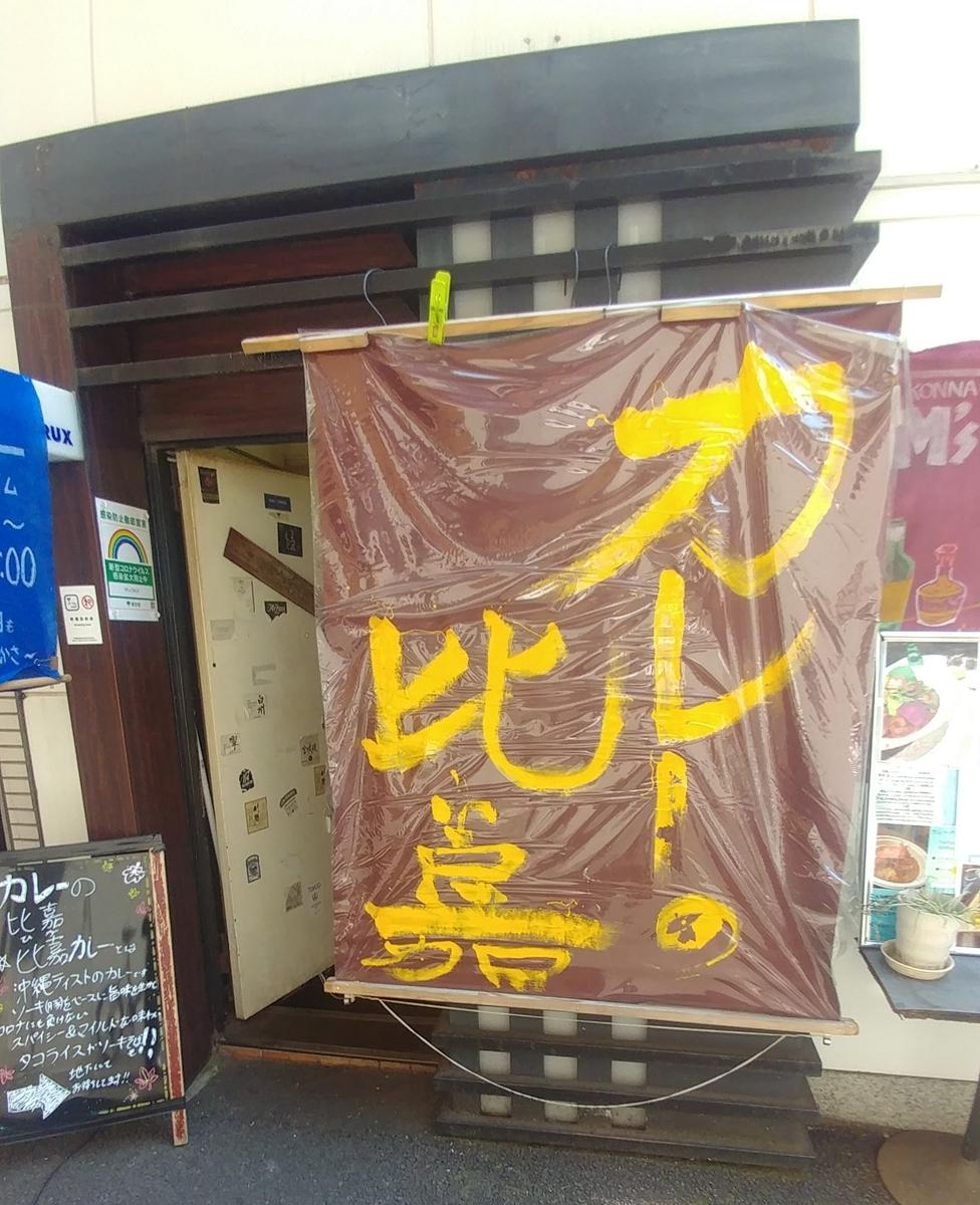 f:id:kuishinbo-ojisan:20200812182508j:plain