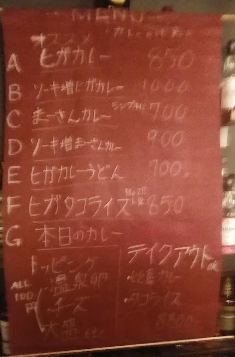 f:id:kuishinbo-ojisan:20200812182518j:plain