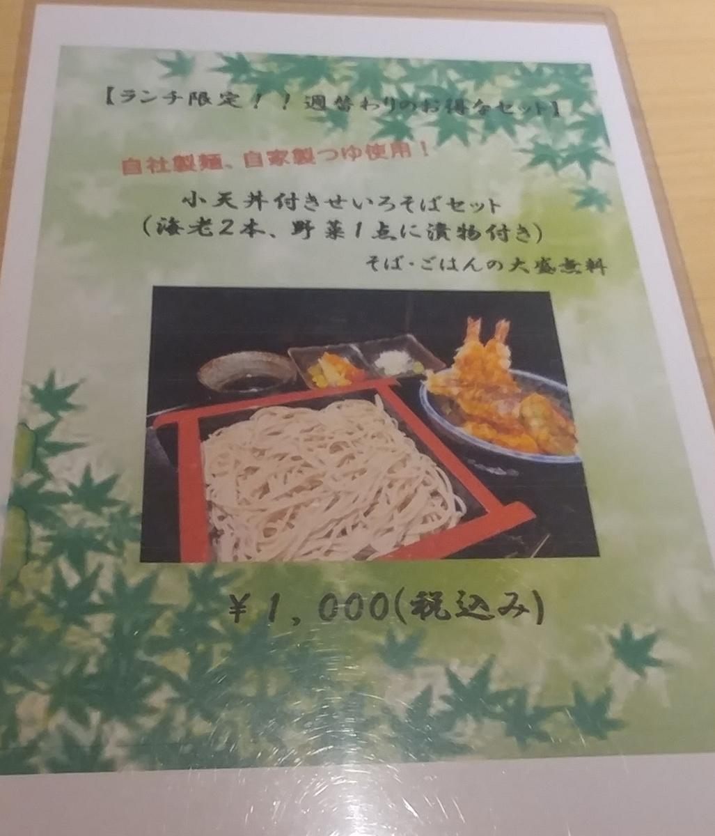 f:id:kuishinbo-ojisan:20200904155729j:plain
