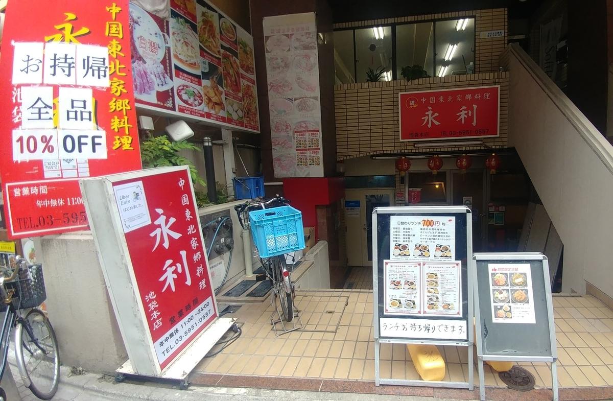 f:id:kuishinbo-ojisan:20200910133217j:plain