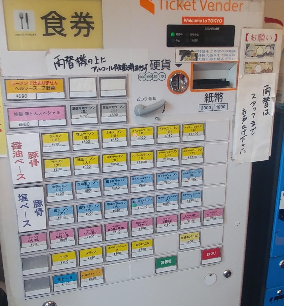 f:id:kuishinbo-ojisan:20200916180952j:plain
